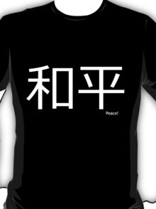 Peace written in plain Chinese text T-Shirt