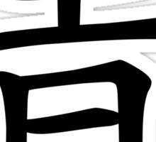 Chinese Kanji- Blue Sticker