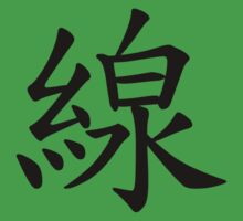 Chinese Kanji- Line by cadellin