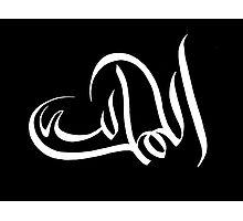 Al-Humdulillah  Arabic Calligraphy Photographic Print