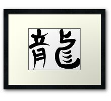 Japanese Dragon Kanji Framed Print