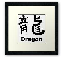 Dragon Kanji Framed Print