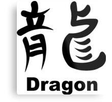 Dragon Kanji Metal Print