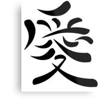Love kanji Metal Print