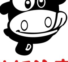 Don't Plough Your Car Into A Cow, Sign, Japan Sticker