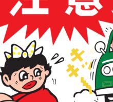 Caution Children Crossing II, Traffic Sign, Japan Sticker