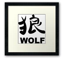 Wolf Kanji Framed Print