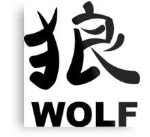 Wolf Kanji Metal Print