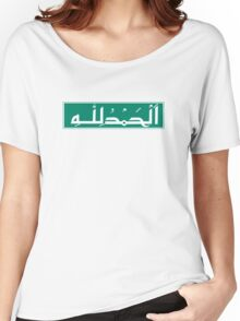 All Praise to Allah, Road Sign, Brunei Women's Relaxed Fit T-Shirt