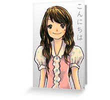 Japanese greeting poster - Hikari Greeting Card