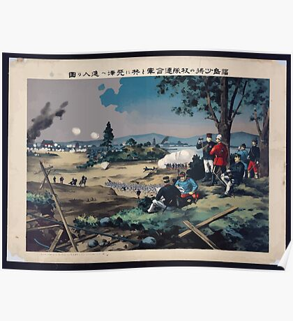 The Japanese army under Major General Fukushima advancing with the allied armies toward Tʻien chin China 001 Poster