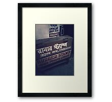 Revisiting Gariahat - The Survivors Framed Print