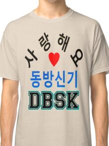 ㋡♥♫Love DBSK Splendiferous K-Pop Clothes & Stickers♪♥㋡ Classic T-Shirt