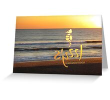 Beach Bar. Greeting Card