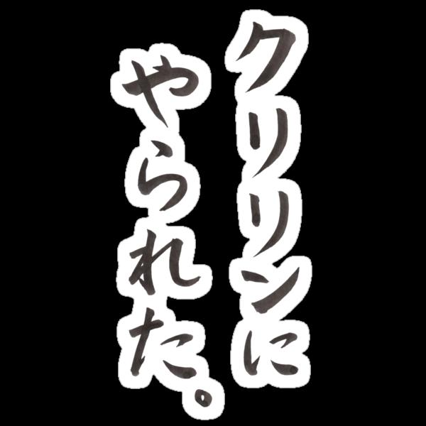 "Dragon Ball ""Kuririn Beat Me""  by KanjiSamurai"