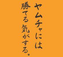 """Dragon Ball """"Even I can win against Yamcha""""  by KanjiSamurai"""