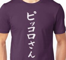 "Dragon Ball  ""Piccolo"" White Unisex T-Shirt"