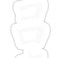 """Dragon Ball  """"Piccolo"""" White Sticker"""