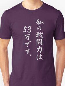 "Dragon Ball Frieza ""My battle power is 530,000."" White Unisex T-Shirt"