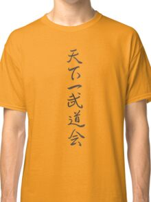 "Dragon Ball ""World Martial Arts Tournament"" Classic T-Shirt"