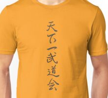 "Dragon Ball ""World Martial Arts Tournament"" Unisex T-Shirt"
