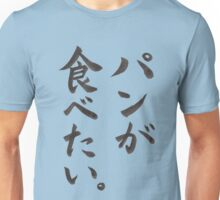 """I want to eat bread!!"" in Japanese Unisex T-Shirt"