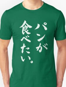"""""""I want to eat bread!!"""" in Japanese White T-Shirt"""