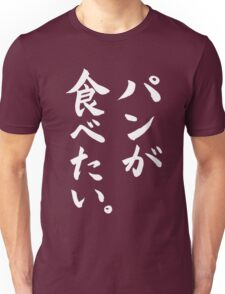 """I want to eat bread!!"" in Japanese White Unisex T-Shirt"