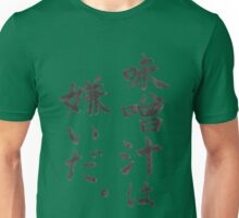 """I don't like Miso soup!!"" in Japanese Unisex T-Shirt"