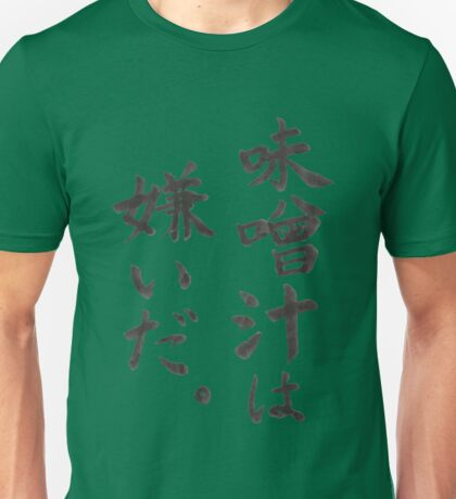 """""""I don't like Miso soup!!"""" in Japanese Unisex T-Shirt"""