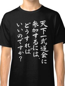 "Dragon Ball ""How do I apply for the World Martial Arts Tournament?"" White Classic T-Shirt"