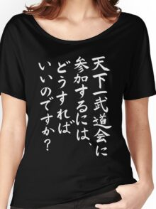 """Dragon Ball """"How do I apply for the World Martial Arts Tournament?"""" White Women's Relaxed Fit T-Shirt"""