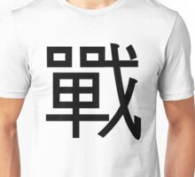 Chinese Kanji- Battle Unisex T-Shirt