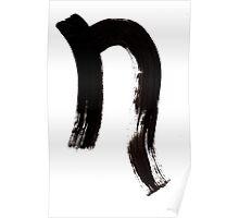 Macromannic Runes U Hur 001 Poster