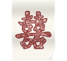 "Floral Papercut ""Double Happiness"" Symbol Poster"