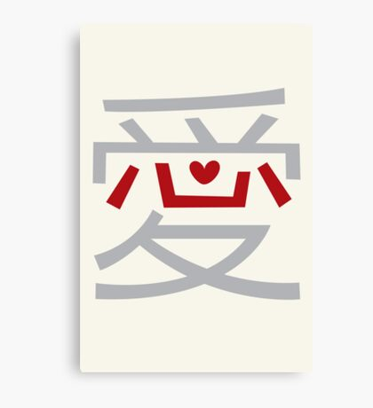 Chinese 'Ai' Love and Red Heart 'Xin' Kanji Canvas Print