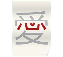 "Chinese ""Ai"" / Love & Heart ""Xin"" (Small) Poster"