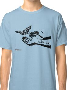 Transformed (Arabic) Classic T-Shirt