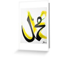 Muhammad Greeting Card