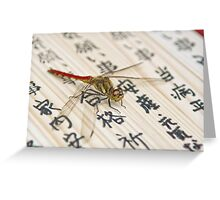 Dragonfly on Japanese Parchment Greeting Card