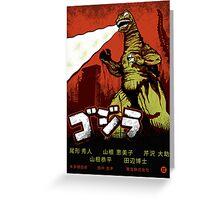 Godzilla Movie Poster Greeting Card