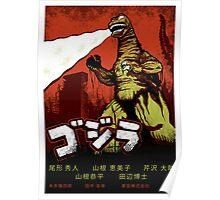 Godzilla Movie Poster Poster