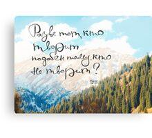 Quranic quote in Russian - твори! Коран каллиграфия леттеринг Canvas Print