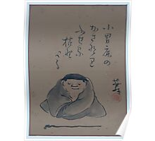 A man or monk seated facing front sleeping or meditating 001 Poster