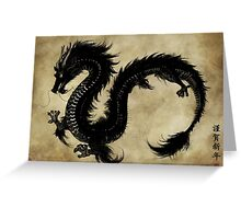 Japanese Dragon Greeting Card