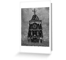 KOHROS AMET CATHEDRAL Greeting Card