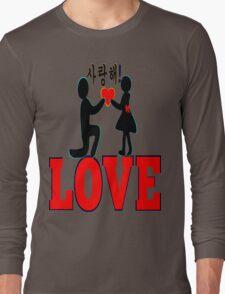 °•Ƹ̵̡Ӝ̵̨̄Ʒ♥Will You Accept My Heart-Romantic Proposal Clothing & Stickers♥Ƹ̵̡Ӝ̵̨̄Ʒ•° Long Sleeve T-Shirt