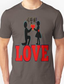 °•Ƹ̵̡Ӝ̵̨̄Ʒ♥Will You Accept My Heart-Romantic Proposal Clothing & Stickers♥Ƹ̵̡Ӝ̵̨̄Ʒ•° Unisex T-Shirt