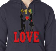 °•Ƹ̵̡Ӝ̵̨̄Ʒ♥Will You Accept My Heart-Romantic Proposal Clothing & Stickers♥Ƹ̵̡Ӝ̵̨̄Ʒ•° Zipped Hoodie