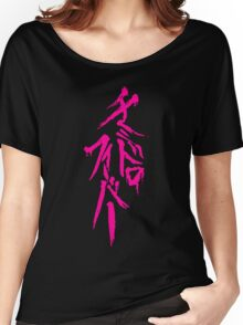 Dangan Ronpa: Genocider Syo Bloodstain Fever (plain) Women's Relaxed Fit T-Shirt